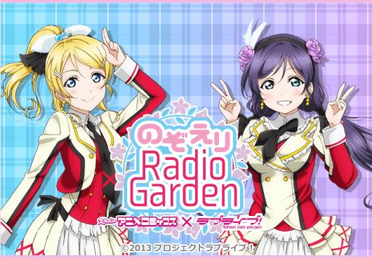 RADIOアニメロミックス ラブライブ!~のぞえりRadio Garden~